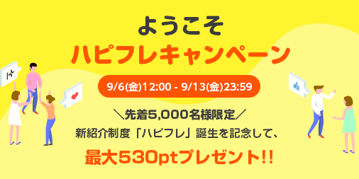 https://img.hapitas.jp/img/images/banner/201909051452261111.png