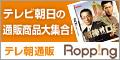 テレビ朝日の通販サイトRopping(ロッピング)