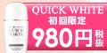 【オンリーミネラル】クイックホワイト