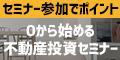 プロパティエージェント【セミナー参加】