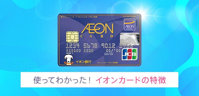イオンカード782_380.jpg