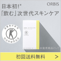 ORBIS(オルビス)イメージ画像
