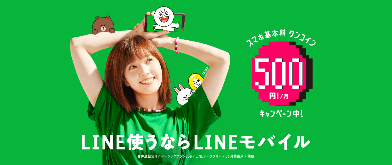 mainvisual_hondatsubasa_onecoin-campaign2020_linefriends_pc