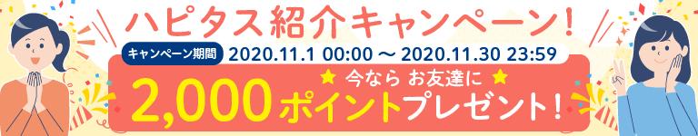 【2000pt】プレゼント!ハピタス紹介キャンペーン開催中♪