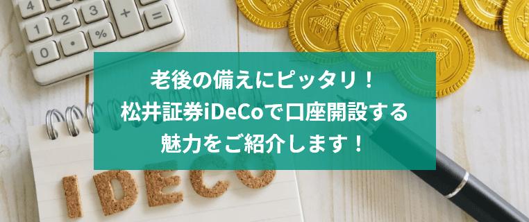 老後の備えにピッタリ!松井証券iDeCoで口座開設する魅力をご紹介します!