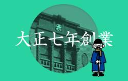 創業100年におよぶ歴史!