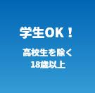 学生OK!