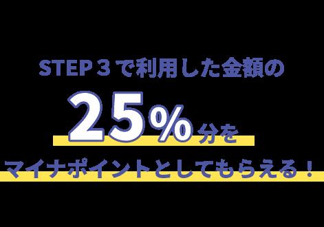 25%分をマイナポイントとしてもらえる!
