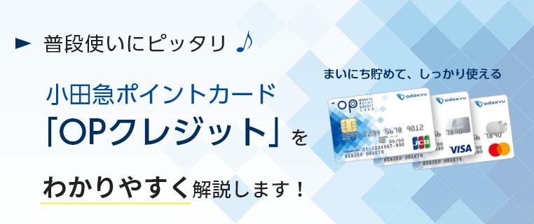 普段使いにピッタリ♪小田急ポイントカード「OPクレジット」をわかりやすく解説します!