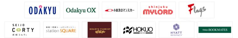小田急ポイントサービス加盟店(一部)