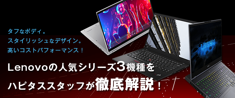 Lenovoの中でも人気の3機種