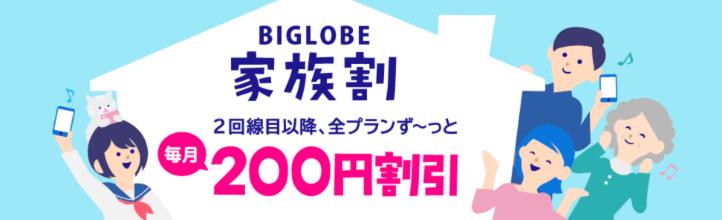 BIGLOBE家族割 2回線目以降、全プランず〜っと毎月200円引き