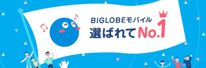 BIGLOBEモバイル 選ばれてNo.1