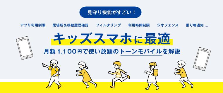 キッズスマホに最適 月額1,100円で使い放題のトーンモバイルを解説