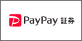 【口座開設】スマホ証券 PayPay証券(旧One Tap BUY)