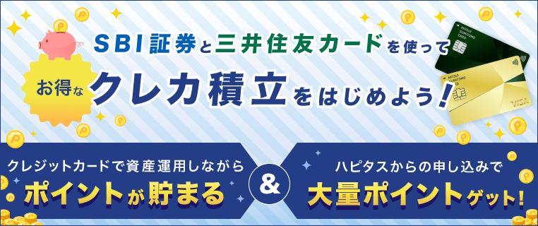SBI証券と三井住友カードを使ってお得なクレカ積立をはじめよう!