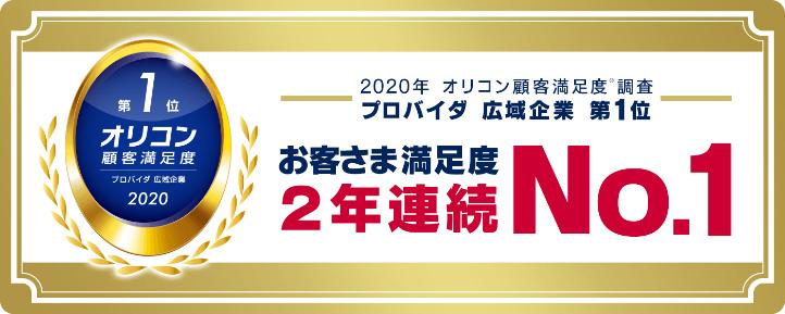 お客様満足度2年連続No.1