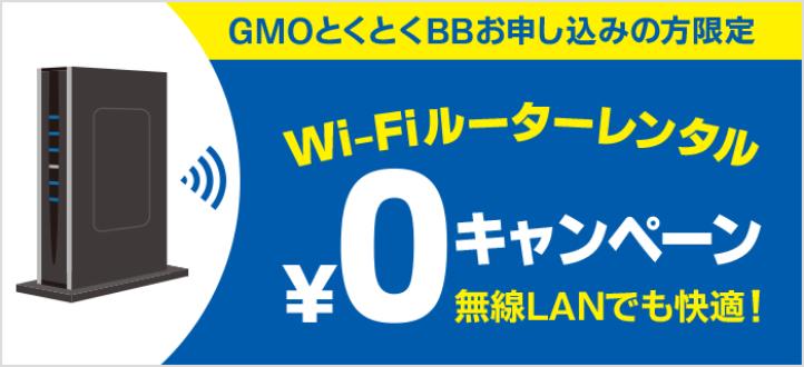 Wi-Fiルーターレンタル0円キャンペーン