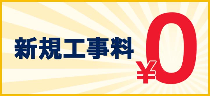 新規工事料0円