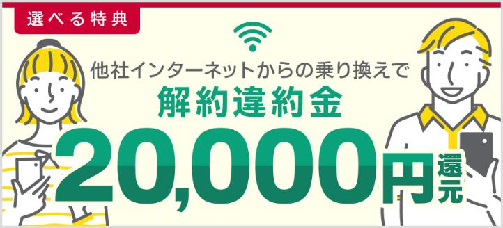 他社インターネットからのお乗り換えで解約違約金20,000円還元