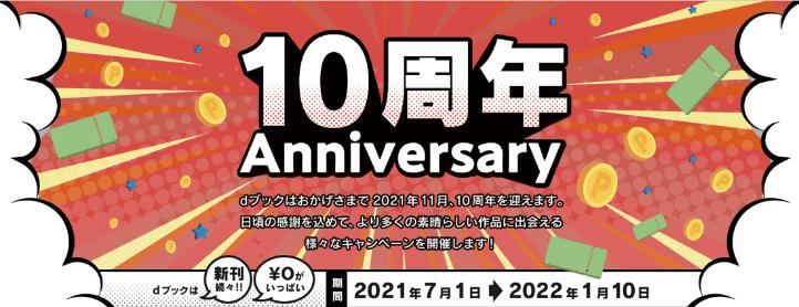 10周年Anniversary