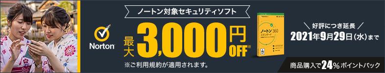 期間限定★対象のセキュリティソフトが、最大3,000円OFF!