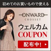 ONWARD CROSSET(オンワード・クローゼット)