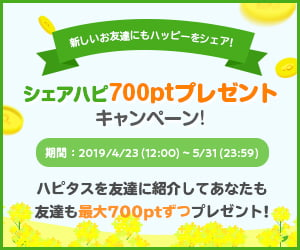 お友達紹介で最大700ptずつプレゼント!