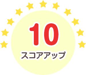 スコア10