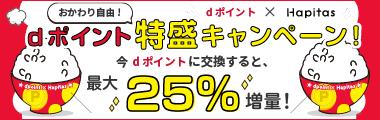 dポイント増量キャンペーン