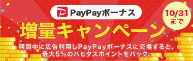 PayPayボーナス最大5%増量キャンペーン!
