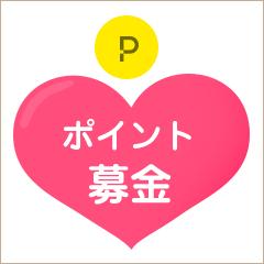 熊本地震・ポイント募金