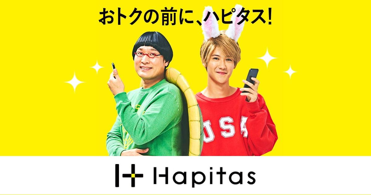 """「ハピタス」の画像検索結果"""""""