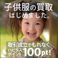 子ども服買取専門店fufu