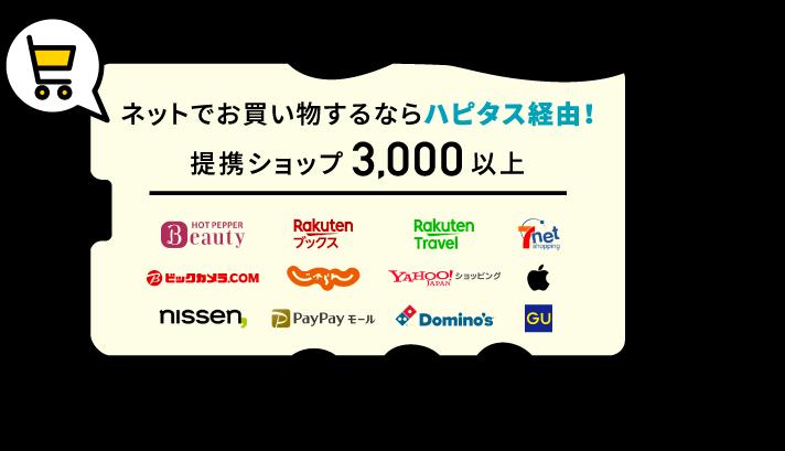 ネットでお買い物するならハピタス経由! 提携ショップ3,000以上