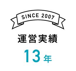 since2007 運営実績13年