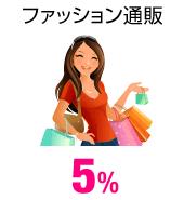 ファッション通販 5%