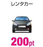 レンタカー 200pt