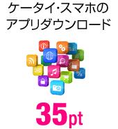 ケータイ・スマホのアプリダウンロード 35pt