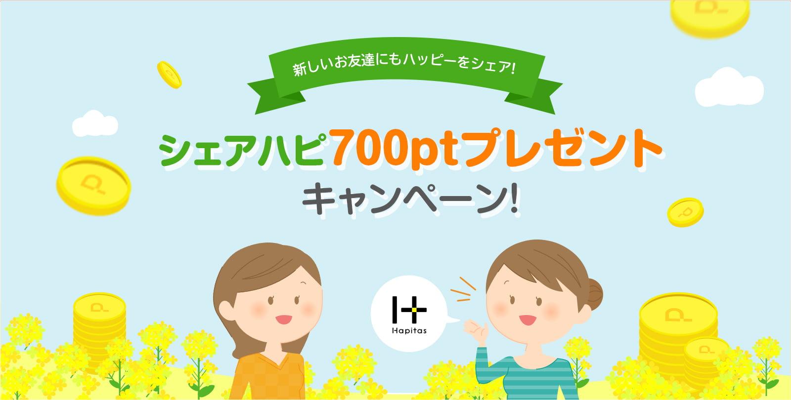 シェアハピ700ptプレゼントキャンペーン