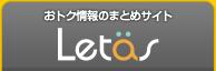 お得情報まとめサイトLetas(レタス)