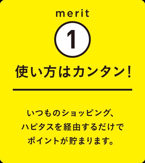 merit1 使い方はカンタン! いつものショッピング、ハピタスを経由するだけでポイントが貯まります。