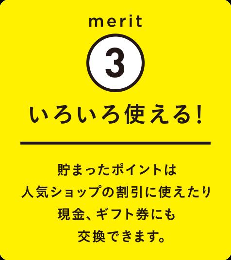 merit3 貯まったポイントは人気ショップの割引に使えたり現金、ギフト券にも交換できます。