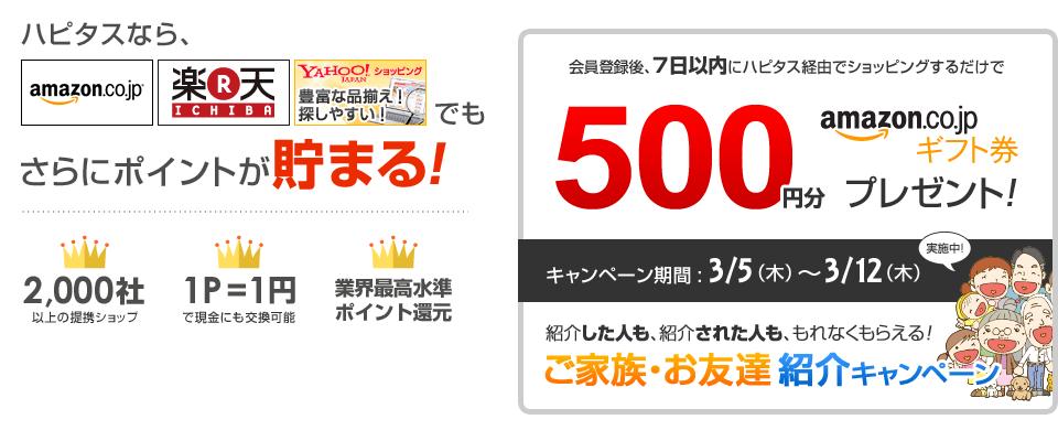 ご家族やお友達を紹介して500円分のアマゾンギフト券をもらえて、さらにお得なポイント生活はじめよう!
