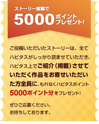 ご紹介(掲載)させていただく作品をお寄せいただいた方全員に、もれなくハピタスポイント5000ポイント分をプレゼント!