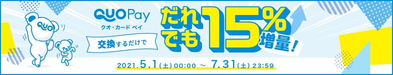 QUOカードPay増量キャンペーン