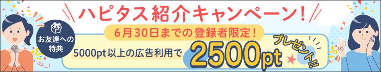 「ハピタス」紹介キャンペーン
