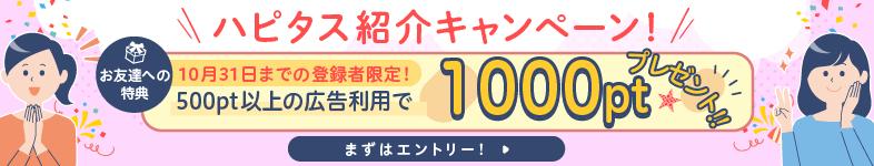 10紹介キャンペーン