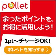 ポレット(Pollet)