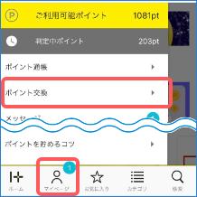 SP_STEP1画像